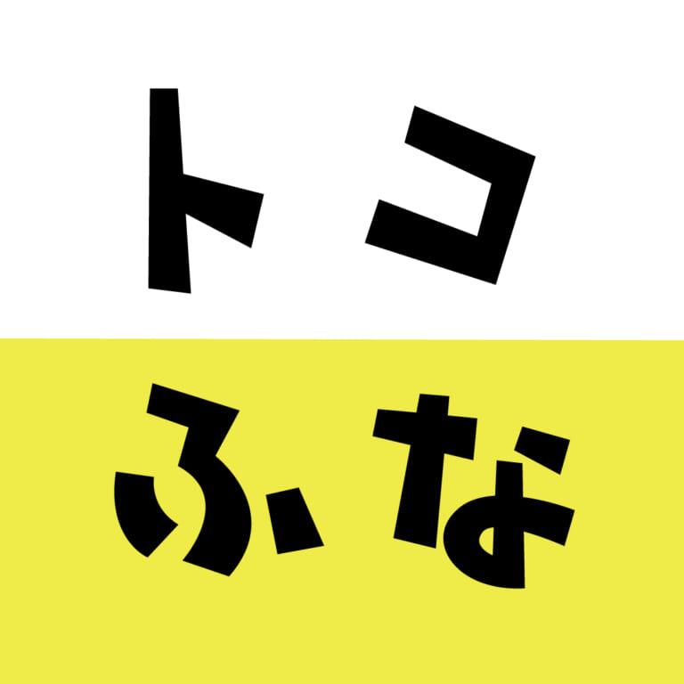 トコふな編集部