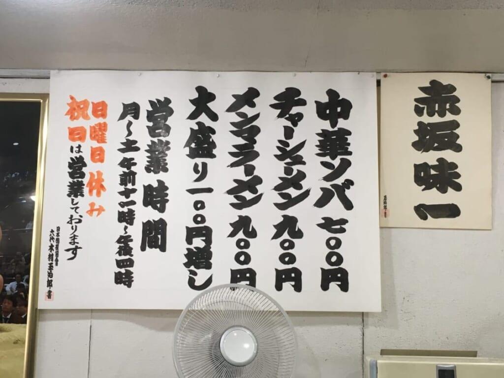 赤坂味一 メニュー