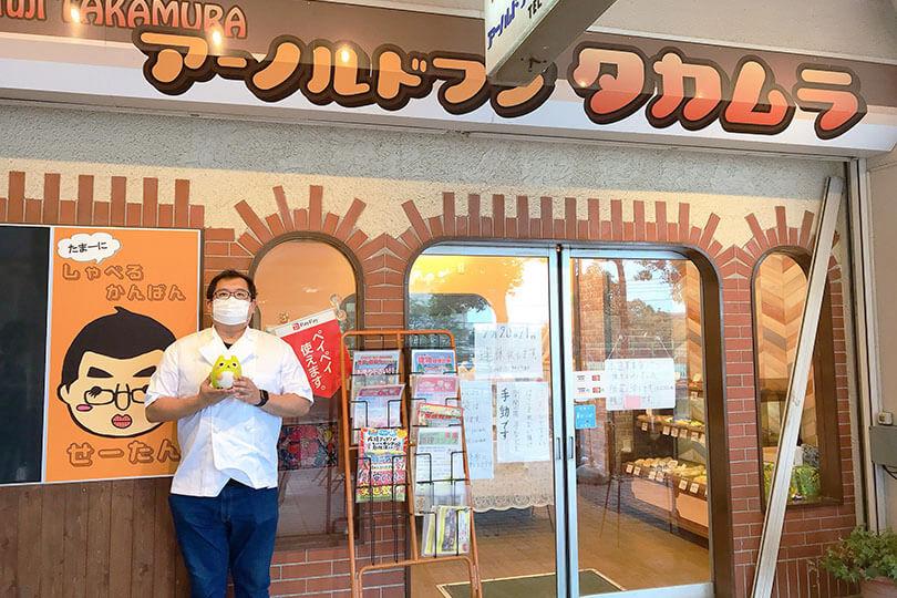 【アーノルド・フジ・タカムラ】90種類以上のパンが並ぶ!芝山団地商店街の老舗パン屋に行ってきた