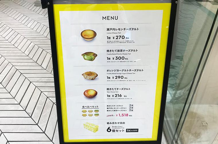 BAKE船橋 メニュー表