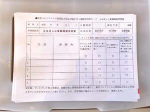 ふなばし三番瀬環境学習館 入館記入