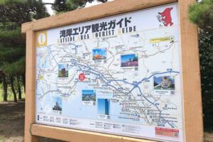 三番瀬海浜公園 ガイド