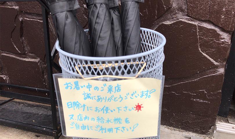 とものもと 日傘