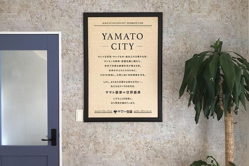 ヤマト住建 YAMATO CITY