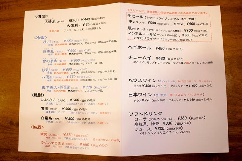 福松のメニュー表