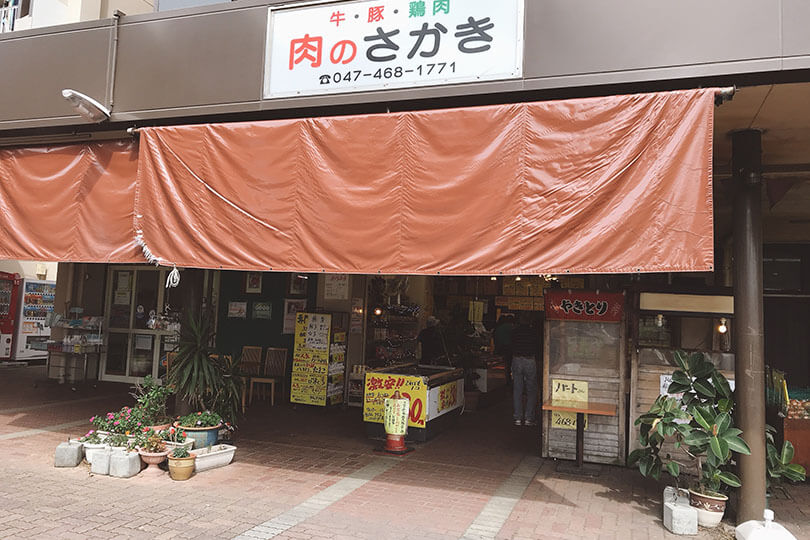 【肉のさかき】芝山団地商店会のお肉屋さん!マツコも食べた名物トンコロを頂く