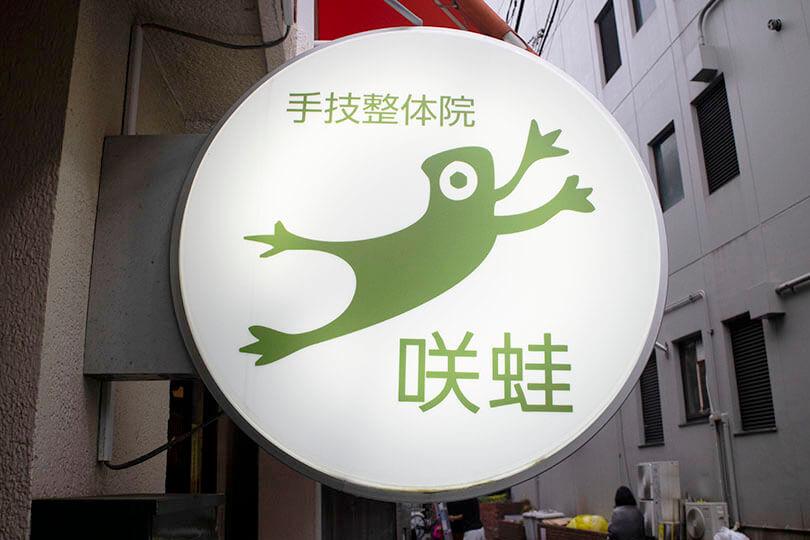 咲蛙の看板