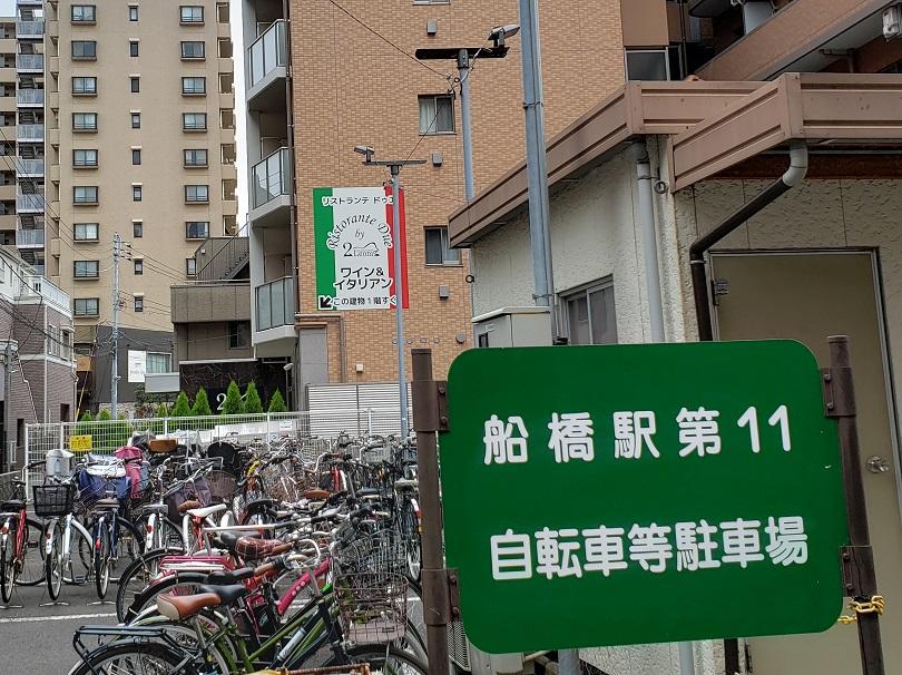 船橋駅第11自転車等駐輪場