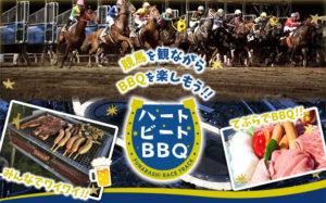 船橋ハートビート BBQ