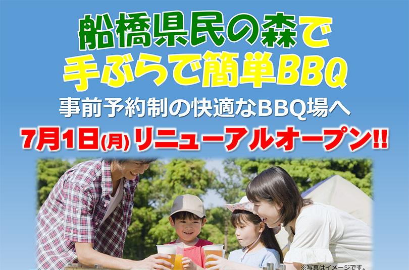 船橋県民の森 BBQ