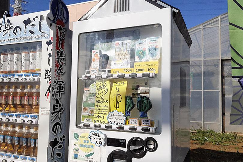 小松菜の自販機