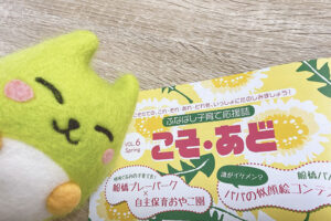 船橋子育て応援誌「こそ・あど」とコラボ第二弾!