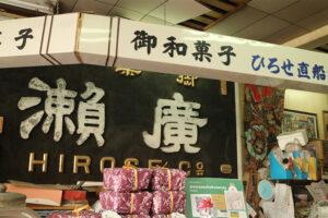 廣瀬直船堂の看板