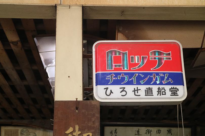 廣瀬直船堂
