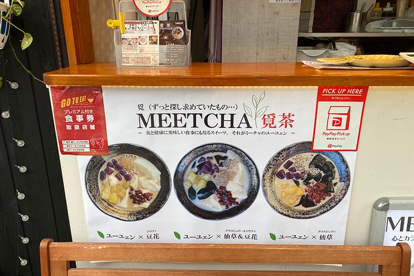 MEETCHA
