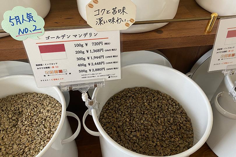 アダチコーヒーのコーヒー豆