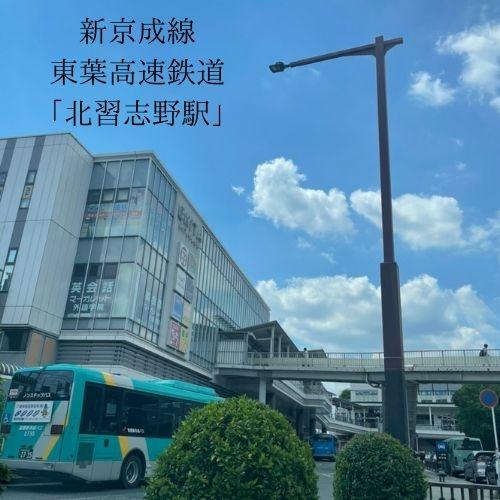 最寄り駅 北習志野駅