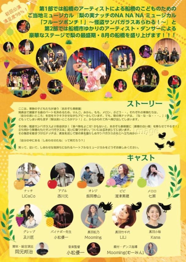8月20日公演NANANAミュージカル