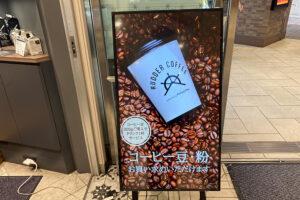 ラダーコーヒーの看板