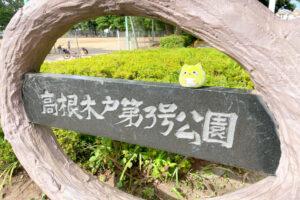 高根木戸第三号公園の入り口前看板の写真