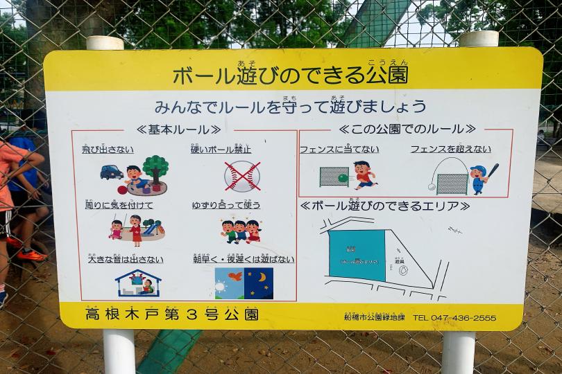 ボール遊びができる広場の注意書き看板の写真
