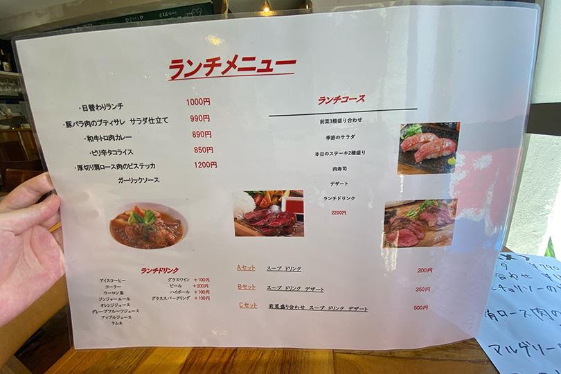 肉バルヤマト メニュー