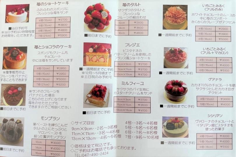 パティスリーラパージュのホールケーキ